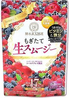 もぎたて生スムージー [ スムージー 置き換え ファスティング 食物繊維 乳酸菌 ビタミン コラーゲン ミックスベリー 味] 酵水素328選 180g/1袋