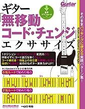 表紙: ギター「無移動コード・チェンジ」エクササイズ そのままバッキングに使える実践パターン集! | 山口 和也