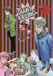 GIANT KILLING(59) (モーニングコミックス)