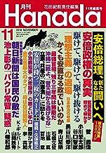 表紙: 月刊Hanada2018年11月号 [雑誌] | 花田紀凱