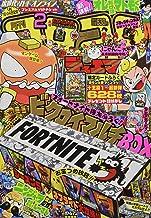 コロコロコミック 2021年 02 月号 [雑誌]