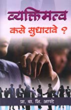 व्यक्तिमत्व कसे सुधारावे ? (Orison Swett Marden Book 3) (Marathi Edition)