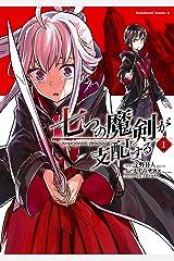 七つの魔剣が支配する (1) (角川コミックス・エース) Kindle版