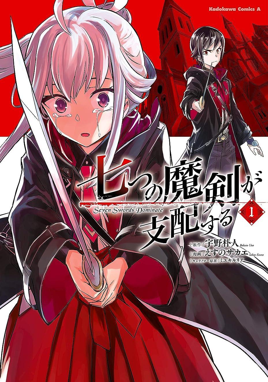 バース雇用者気づくなる七つの魔剣が支配する (1) (角川コミックス?エース)