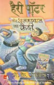 (HARRY POTTER AUR AZKABAN KA QUAIDI:HP-3) (Hindi Edition)