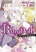 表紙: Baby Doll 義父と義兄に奪われた夜 (YLC DX Collection) | 倖月さちの