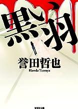 表紙: 黒い羽 (光文社文庫) | 誉田 哲也