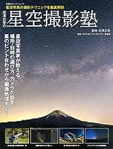 表紙: 成澤広幸の星空撮影塾 (双葉社スーパームック) | 成澤広幸