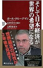 表紙: そして日本経済が世界の希望になる (PHP新書) | ポール・クルーグマン