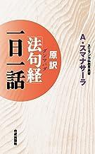 表紙: 原訳「法句経(ダンマパダ)」一日一話 | アルボムッレ・スマナサーラ