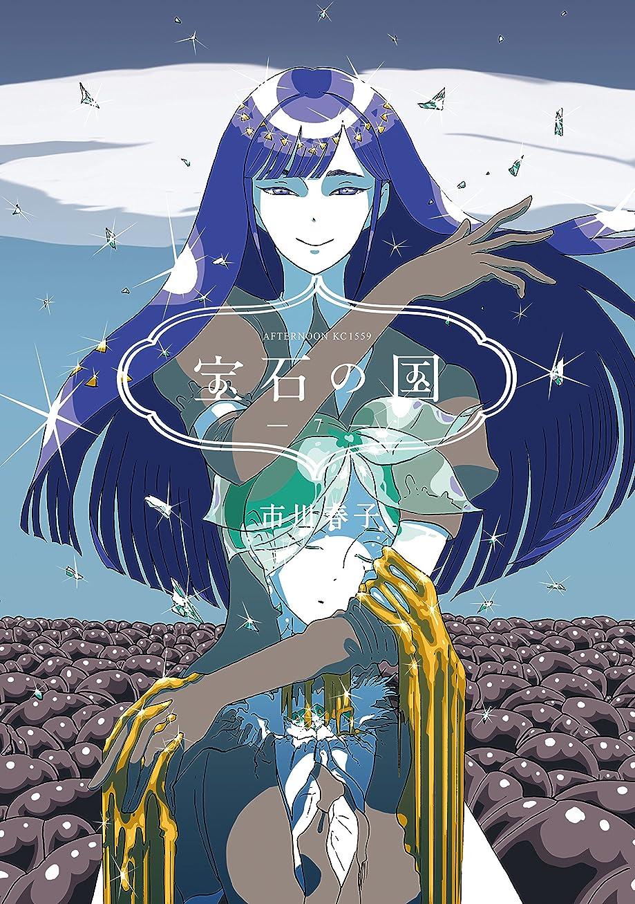 フラグラントソーシャルうねる宝石の国(7) (アフタヌーンコミックス)