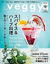 表紙: Veggy (ベジィ) vol.53 2017年8月号 [雑誌] | キラジェンヌ編集部