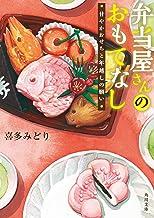 表紙: 弁当屋さんのおもてなし 甘やかおせちと年越しの願い (角川文庫)   イナコ