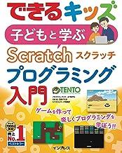 表紙: できるキッズ 子どもと学ぶ Scratch プログラミング入門 できるキッズシリーズ | 竹林 暁