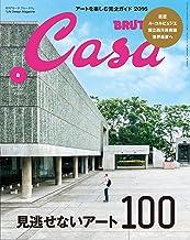 表紙: Casa BRUTUS(カーサ ブルータス) 2016年 8月号 [見逃せないアート100/ポップアップレストラン/ヴェネチアビエンナーレ] [雑誌] | カーサブルータス編集部