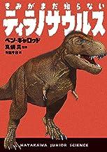表紙: きみがまだ知らないティラノサウルス (ハヤカワ・ジュニア・ブックス) | ベン ギャロッド