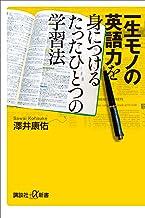 一生モノの英語力を身につけるたったひとつの学習法 (講談社+α新書)