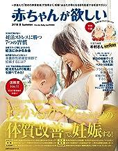 表紙: 赤ちゃんが欲しい 2016 夏 Summer | 主婦の友社