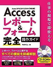 表紙: Access レポート&フォーム 完全操作ガイド 〜仕事の現場で即使える | 今村 ゆうこ