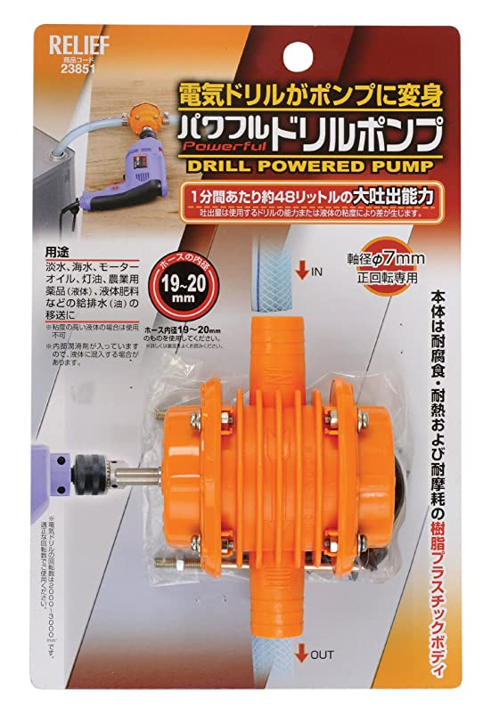 謎ネストアデレードリリーフ(RELIFE) パワフル ドリルポンプ 軸径7mm 23851