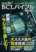 表紙: 決定版!BCL受信バイブル | 三才ブックス