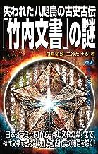 表紙: 失われた八咫烏の古史古伝「竹内文書」の謎 | 三神 たける