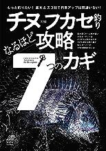 表紙: チヌフカセ釣り なるほど攻略7つのカギ | ちぬ倶楽部