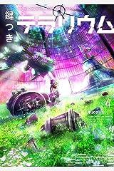 鍵つきテラリウム(4) (メテオCOMICS) Kindle版