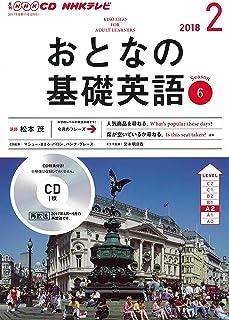 NHK CD テレビ おとなの基礎英語 2018年2月号 (語学CD)