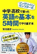 表紙: イングリッシュ・モンスター式 中学・高校で習った英語の基本を5時間でやり直す本 (PHP文庫)   菊池 健彦