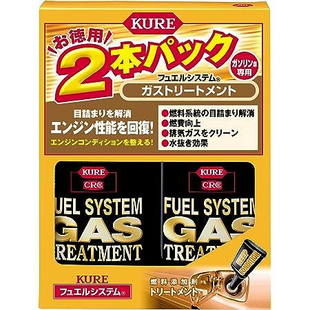 KURE(呉工業) フュエルシステム ガストリートメント 2本パック (236ml×2)