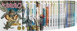 ベルセルク 1~37巻セット(ジェッツコミックス)