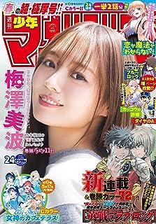 [雑誌] 週刊少年マガジン 2021年24号