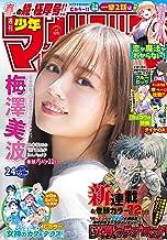 週刊少年マガジン 2021年24号[2021年5月12日発売] [雑誌]