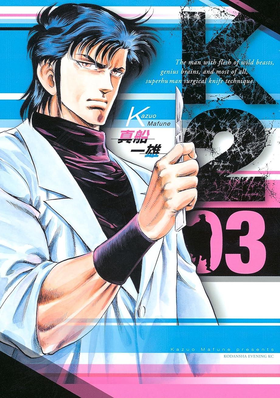 禁止するあまりにもウォルターカニンガムK2(3) (イブニングコミックス)