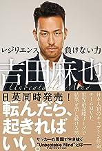 表紙: 吉田麻也 レジリエンス――負けない力 (ハーパーコリンズ・ノンフィクション)   吉田麻也