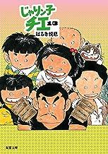 じゃりン子チエ(13) (双葉文庫)