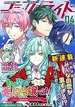 コミックライド2021年4月号(vol.58)