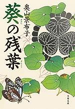 表紙: 葵の残葉 (文春文庫) | 奥山 景布子