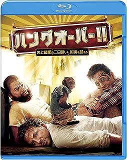 ハングオーバー!! 史上最悪の二日酔い、国境を越える Blu-ray & DVDセット(初回限定生産)