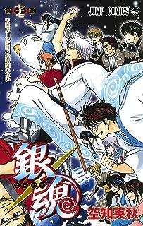 銀魂—ぎんたま— 77 (ジャンプコミックス)