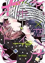 偽×恋ボーイフレンド naughty (ビーボーイコミックスデラックス)