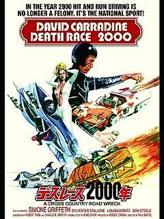 デス・レース2000年 (字幕版)