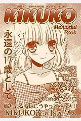 KIKUKO Memorial Books Kindle版
