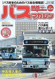 バスマガジンvol.93 (バスマガジンMOOK)