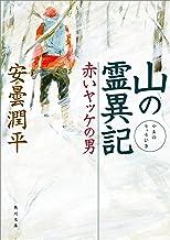 表紙: 山の霊異記 赤いヤッケの男 (角川文庫) | 安曇 潤平