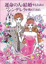 表紙: 運命の人と結婚する方法はシンデレラが教えてくれた   斎藤芳乃