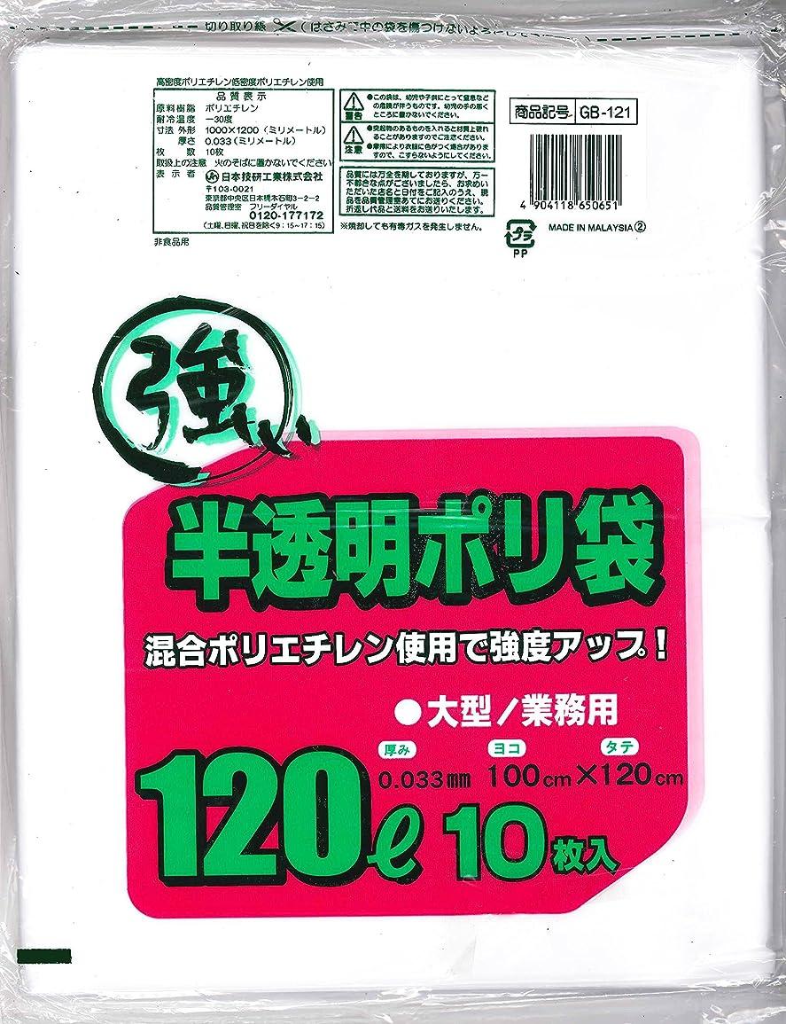 どこにでも眠る深く日本技研工業 半透明ポリ袋 120L 大型?業務用 ヨコ100cm×タテ120cm 10枚入