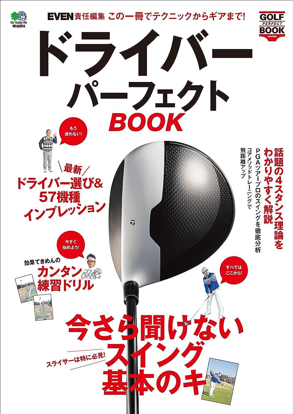 アイデア初心者荒野GOLF PERFECT BOOK series ドライバーパーフェクトBOOK[雑誌] エイムック