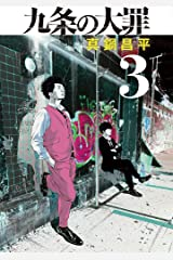 九条の大罪(3) (ビッグコミックス) Kindle版